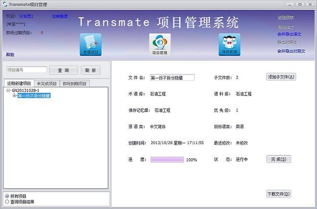 Transmate企业版项目管理端